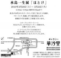 水島1.jpg