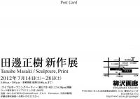 20120710たなべさん文.jpg