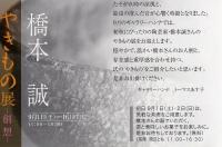 橋本さん展1.jpg