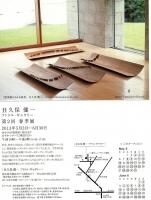 2013春季展DM.jpg
