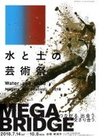 水と土チラシ1_1.jpg